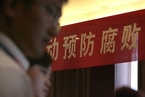 反腐周记|中央纪委全会:加大金融领域反腐力度
