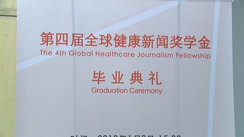 """新闻助力健康事业发展 第四届""""全球健康新闻奖学金""""项目结业"""