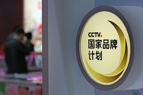央视国家品牌计划涉嫌违法 市场监管总局已约谈并责成北京立案调查