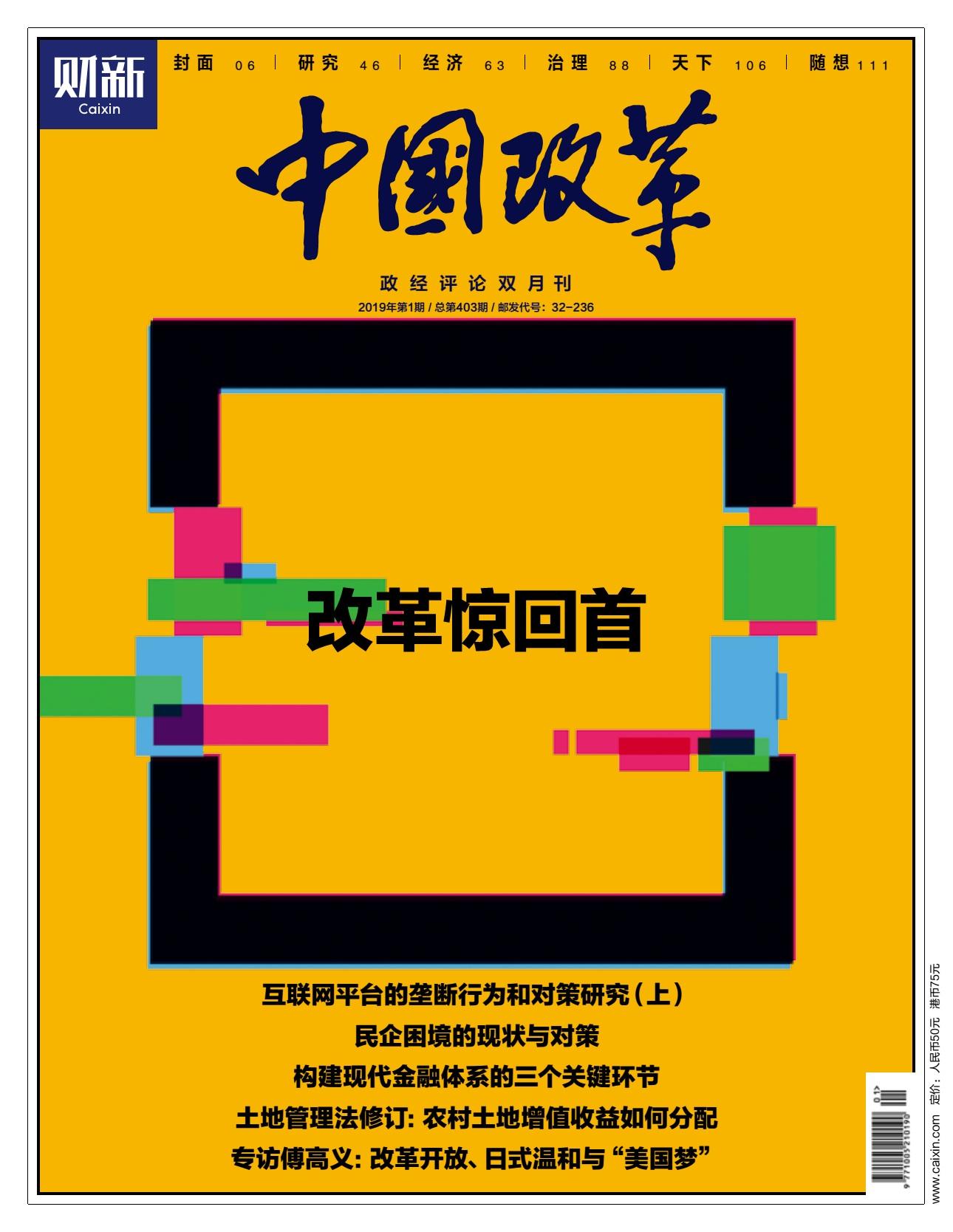 《中国改革》第403期