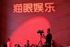 猫眼娱乐推迟港股上市时间 基石投资者引入小米