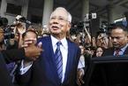 马来西亚前总理纳吉布涉腐轮廓渐明 被控贪45亿美元