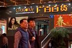 广州百货行业整合 广百集团收购广州友谊