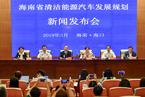 能源内参 海南省2030年禁售燃油车;动力煤价格持续拉涨