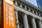 平安银行潜在不良风险下降 私行业务获重视