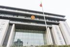 刘守民代表:国家赔偿标准过低范围过窄