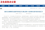 卫健委派出专家组赴唐山 指导救援受伤害学生