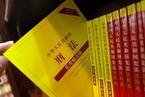 刘守民代表:应规范寻衅滋事罪司法适用