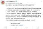 河北唐山伤害学生案续:嫌疑人患偏执型分裂症