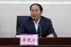 长沙市副市长李晓宏接受纪律审查?#22270;?#23519;调查