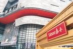 泰禾集团资金告急 洽谈房企及信托出售资产和股权