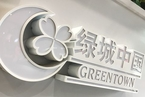 绿城中国将引入新投资人 计划2021年销售额翻番