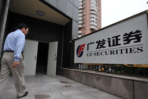 GF Securities Saddled With Offshore Hedge Fund Loss - Caixin Global