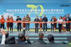 阿迪达斯亚太总部落地上海 CEO称中国市场与北美同等重要