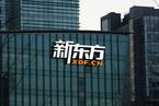 新东方在线登陆港股 首日收盘价与发行价持平(更新)
