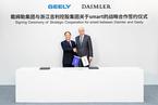 吉利与戴姆勒设合资公司 电动smart在华生产销往全球