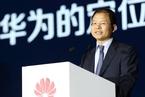 华为徐直军:促进新产业发展,给政策不如给市场