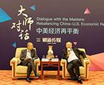 """财新传媒大师对话""""中美经济再平衡""""举行"""