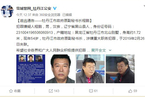 牡丹江市政府原副秘书长程鹏失联 警方发出追逃通告