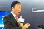郭台铭确定参选2020年台湾地区领导人