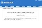 台湾花莲县海域发生6.7级地震 震源深度24千米