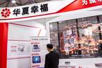 华夏幸福加速产业新城异地复制 现金流仍然紧张