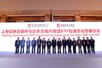 中日签ETF互通协议 推动资本市场合作