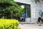 深圳大学132名研究生退学 其中七成论文不达标
