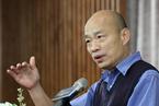 韩国瑜称无法参加国民党现行初选 郭台铭吁为韩投入创造条件