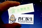 企鹅杏仁完成2.5亿美元融资 计划布局500间线下医疗机构