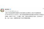 河北衡水市一建筑工地发生重大安全事故 11人死亡2人重伤