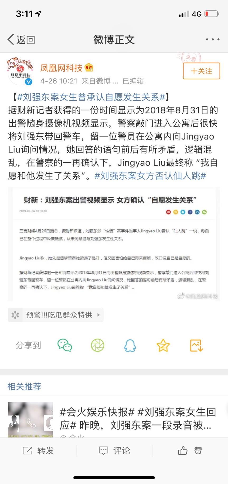 凤凰网2019最火爆的棋牌平台