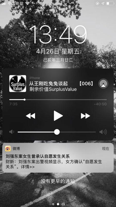微博刘强东