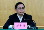 四川副省长彭宇行被查 曾主政国防科研重镇绵阳