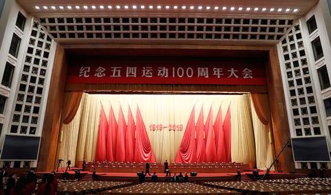 【直播回看】纪念五四运动100周年大会