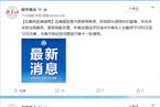 刘鹤将应邀赴美 就中美经贸问题进行第十一轮磋商