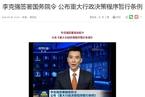 李克强签署国务院令 公布《重大行政决策程序暂行条例》