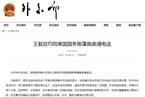 王毅与蓬佩奥通话:美方近期损害中国利益的言行不要走得太远了