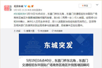 北京东直门一围墙因强风倒塌 致三人死亡