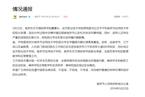 南京应用技术学校校长张璟等两人涉嫌诈骗犯罪被刑拘