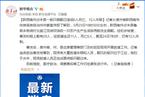 黔西南州贞丰县一船只侧翻已造成6人死12人失联