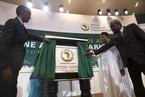 前瞻|非洲大陆自贸区协定将生效
