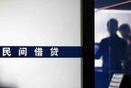北京一中院:民间借贷纠纷八年增十倍,融资成本攀升