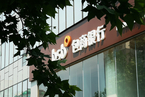Five Things to Know About the Baoshang Bank Takeover
