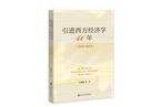 40年来西方经济学在中国的境遇变迁