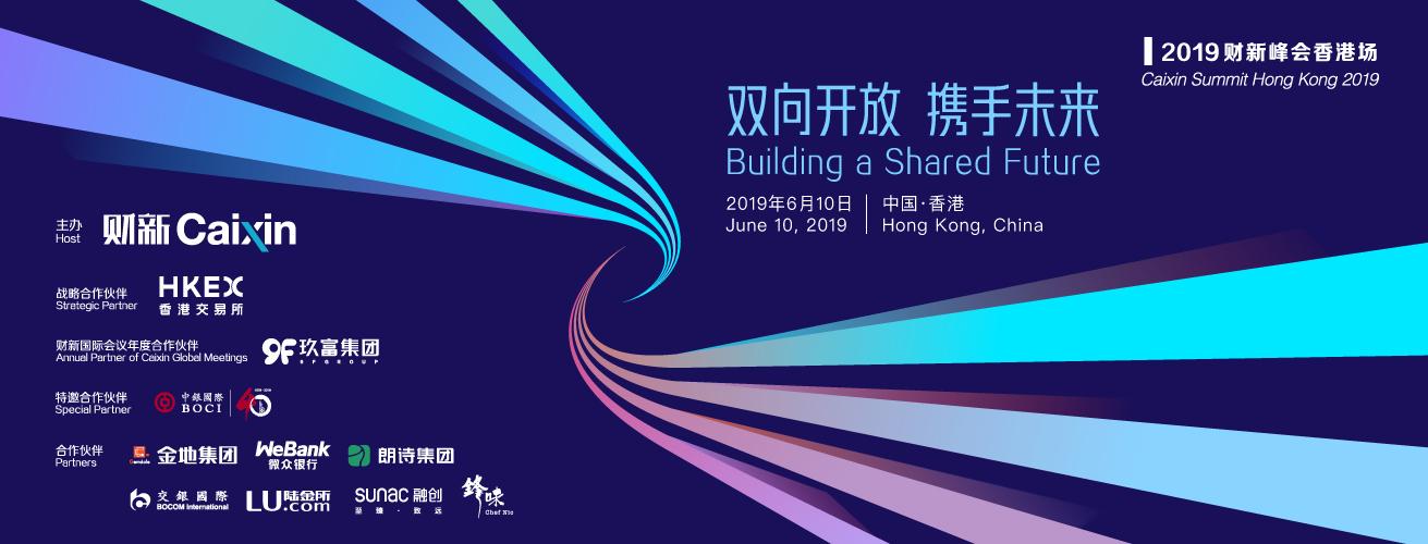 财新峰会香港场
