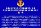 甘肃临夏六家民营医院成扫黑除恶对象 公安征集违法犯罪线索