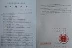 泰安两级政府未兑现招商承诺 开发商两次告赢山东省政府