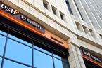 包商銀行接管組負責人:總結接管三周來情況 盡快推進其市場化重組