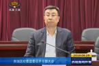 人事观察|中央纪委锻炼年轻高官 王卫东任西藏纪委书记